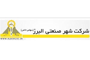 شرکت شهر صنعتی البرز