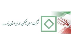 شرکت عمران و مسکن سازان استان یزد (سهامی خاص)