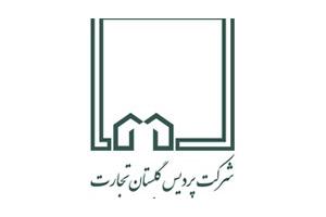 شرکت پردیس گلستان تجارت